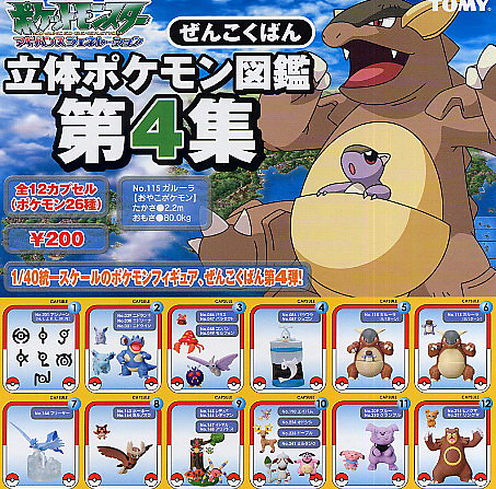 Gashapon Pokemon DP 1 40 scale real pokemon figures a Flickr