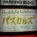 2011-06-22 パスカルズ 吉祥寺スターパインズカフェ - 01
