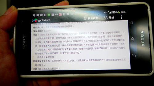 松菸公園催生聯盟游藝找出過去的立委質詢紀錄,質疑是因為送往台北港不用花錢,他以市價計算,認為遠雄為了省下約15~18億的處理費用。攝影:賴品瑀。