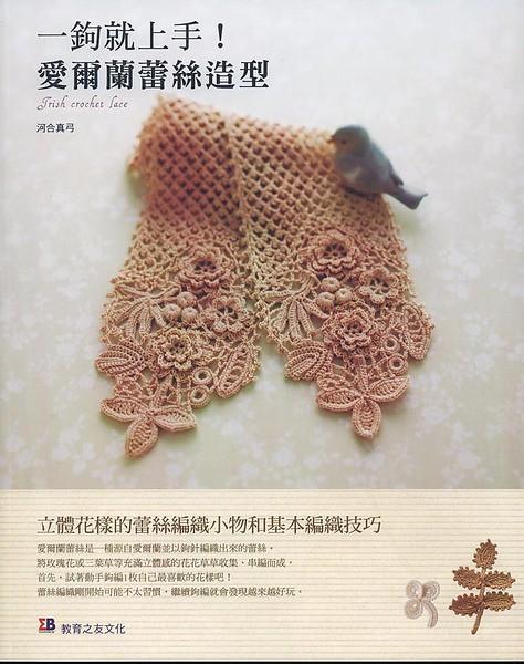 Irish Crochet Lace Japanese Crochet Book Irish Crochet