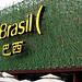 Brazil Pavilion (巴西国家馆), Expo 2010