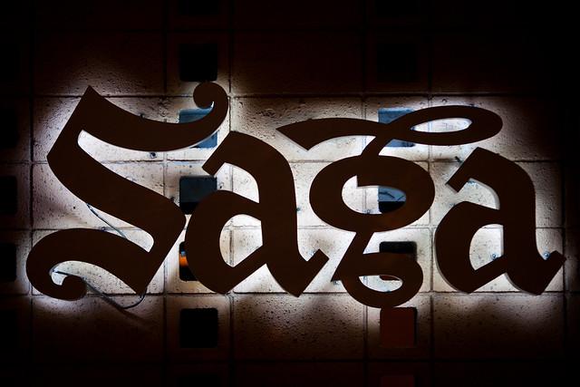 Saga Motor Hotel Plate 2 Saga Motor Hotel Www