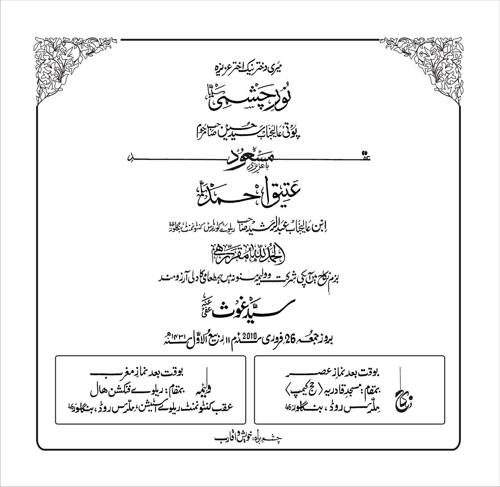 Wedding card1 sayeed ahmed aftab 39 s calligraphy for for How to take wedding photos