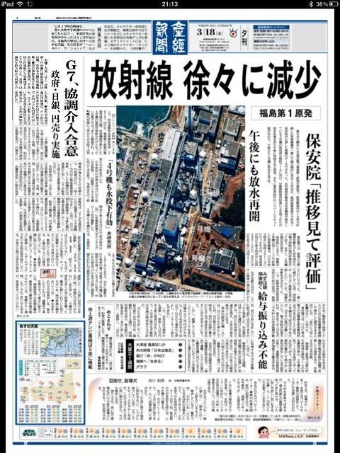 [url=https://www.flickr.com/photos/... 今日の産経新聞夕刊