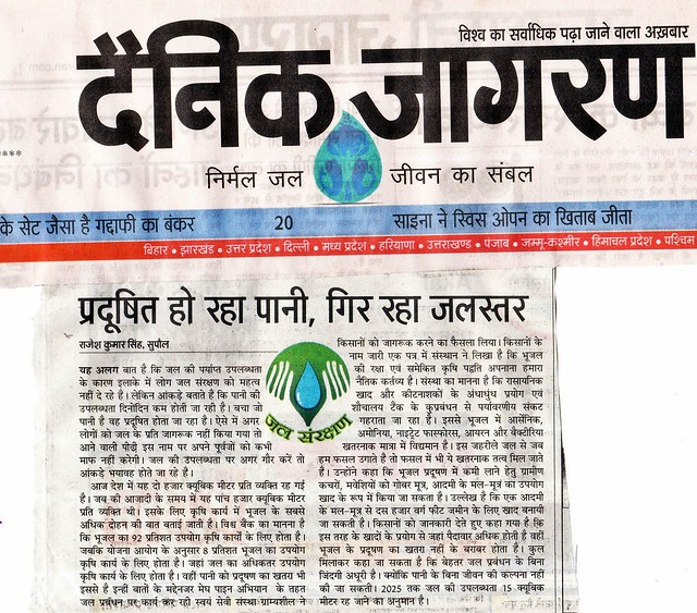 Increasing water pollution and falling groundwater tables for Dainik table