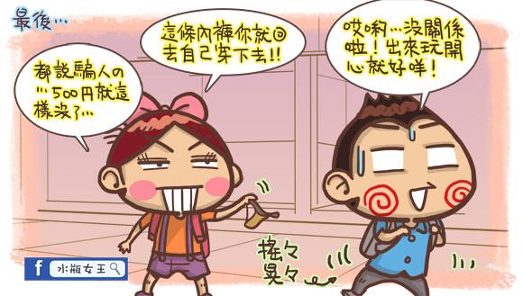 日本自助旅遊搞笑圖文5