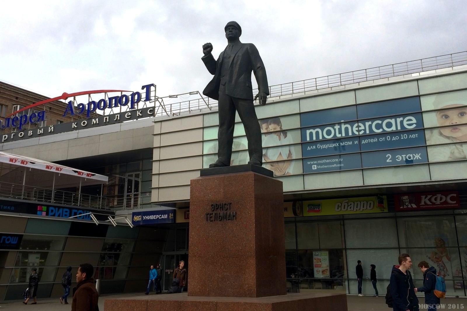Памятник Э.Тельману, м. Сокол, Москва