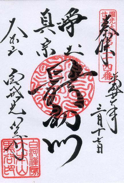 御朱印 法然上人二十五霊場 第24番札所/金戒光明寺(Konkai Komyo-ji Temple / Kyoto City) 2015/03/17
