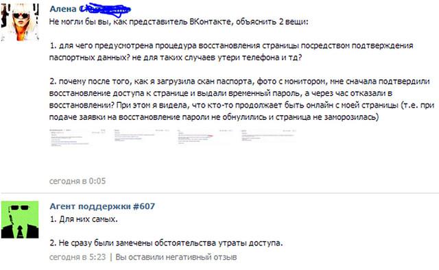 Взломали страницу в Контакте. Что делать?