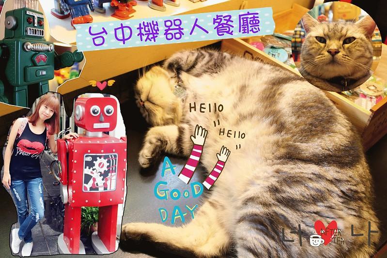 台中機器人餐廳【台北特色餐廳】台中機器人餐廳ROBOT STATION(鐵皮駅),早午餐好豐盛