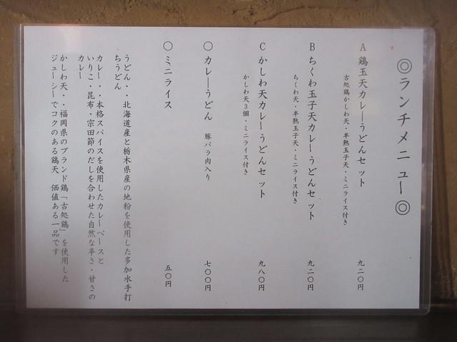 KASHIWAYA(練馬)
