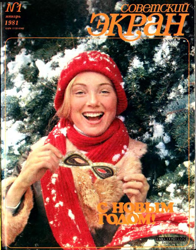 1981《苏联银幕》封面02