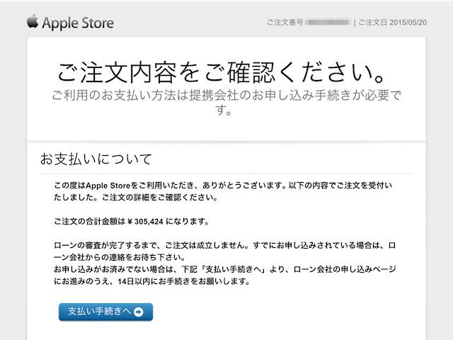 appleloan_01