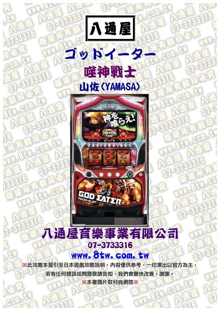 S0263噬神戰士 中文版攻略_Page_01