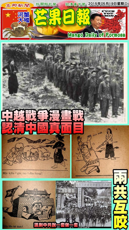150519芒果日報--支那新聞--中越戰爭漫畫戰,認清中國真面目