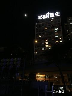 CIRCLEG 遊記 香港 銅鑼灣 維多利亞公園 維園 花燈會 綵燈會 2016 (24)