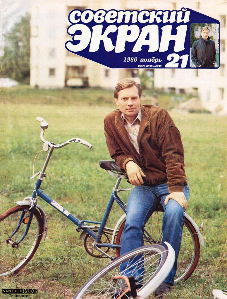 1986年《苏联银幕》封面22
