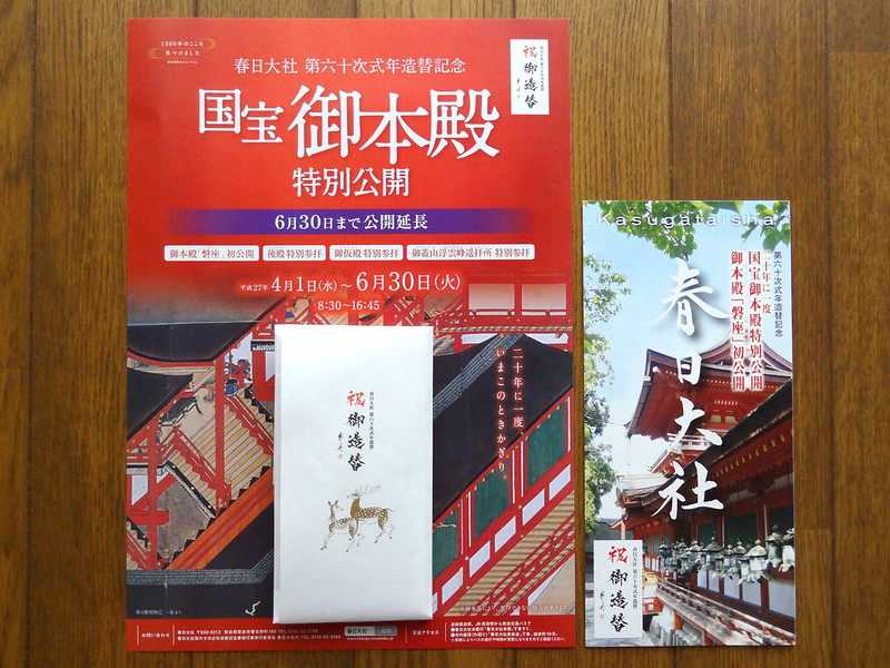 式年造替特別記念品/春日大社(Kasuga-Taisha Shrine / Nara City) 2015/05/21