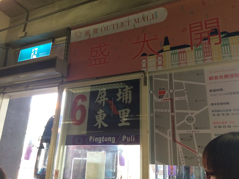 國光朝馬麗寶Outlet Mall接駁站