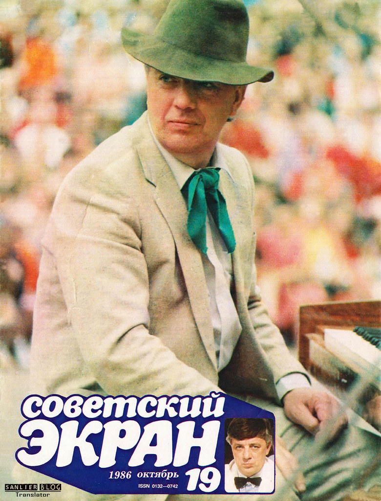 1986年《苏联银幕》封面20