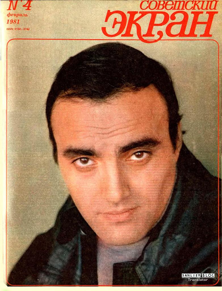1981《苏联银幕》封面05