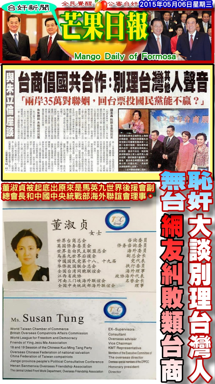 150506芒果日報--台奸新聞--敗類台商董淑貞,大談別理台灣人