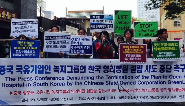 20150514_기자회견_중국국유기업인녹지그룹의한국영리병원설립시도중단