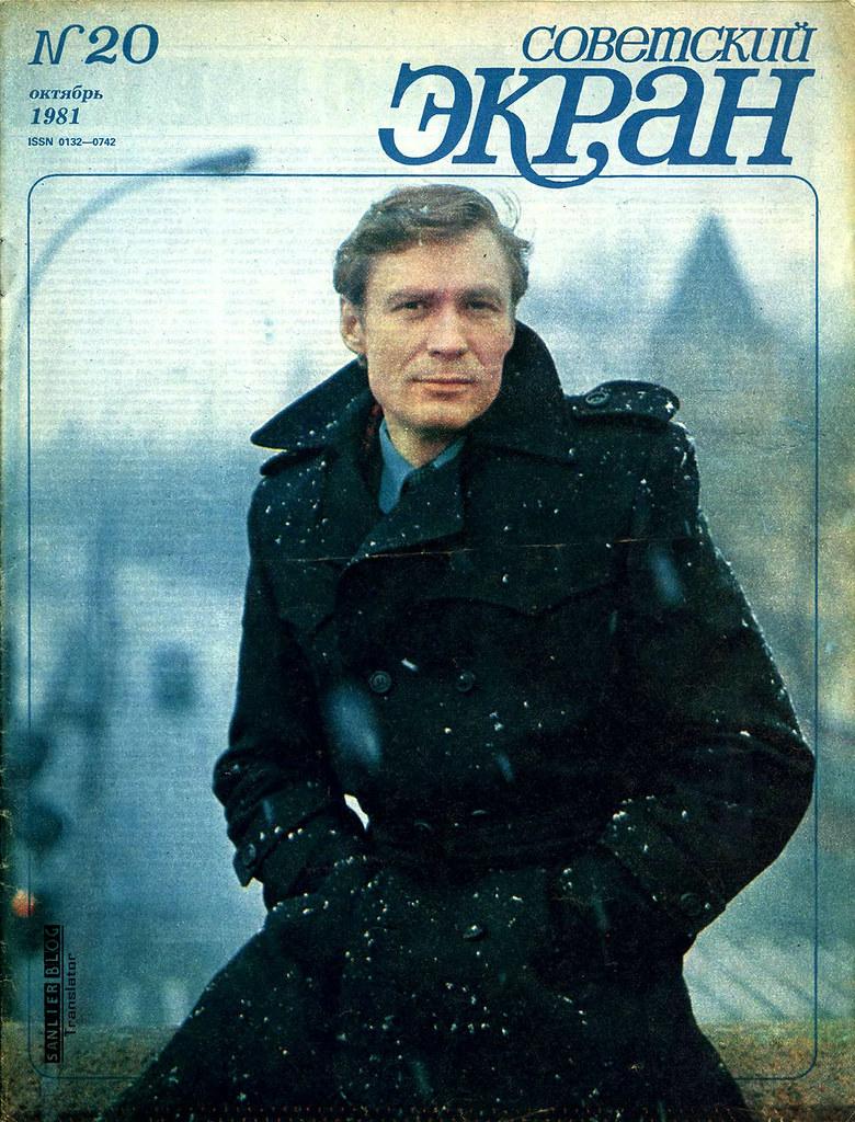 1981《苏联银幕》封面19