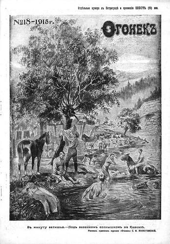 Огонек 1915-18_01