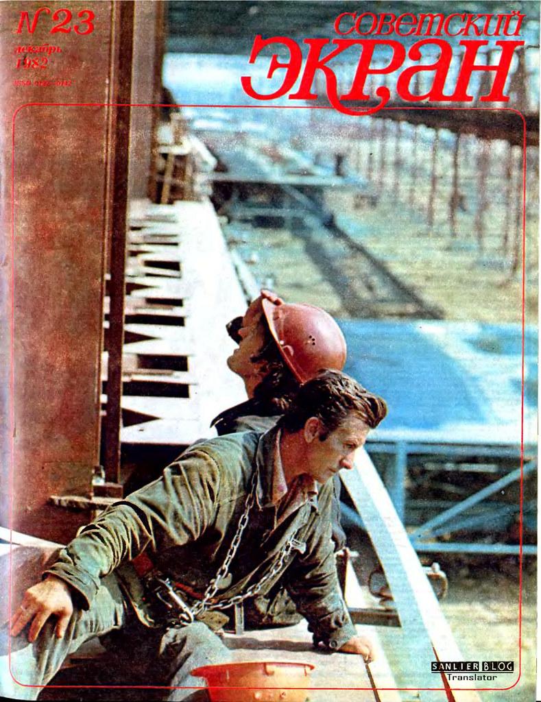 1982《苏联银幕》封面22