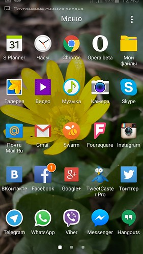 Screenshot_2015-03-27-12-43-36