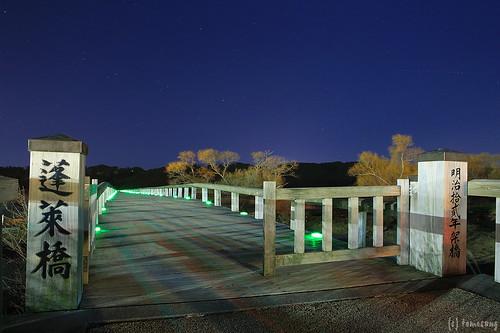 Hourai Bridge