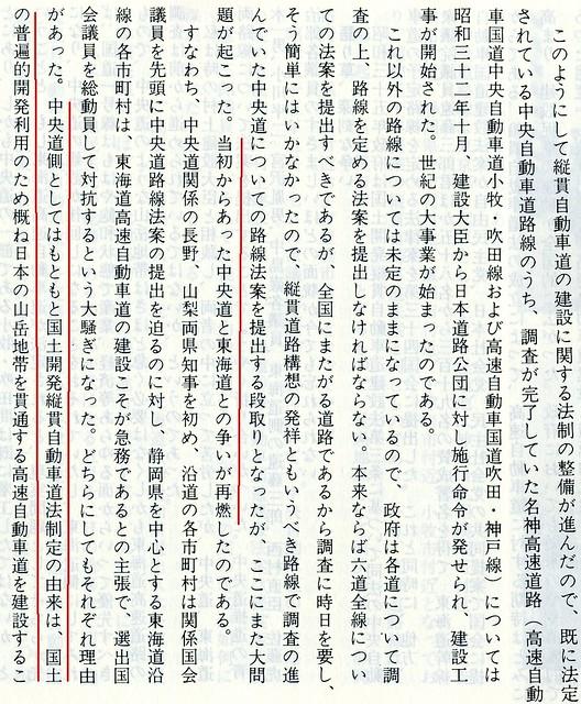 中央道対東名6