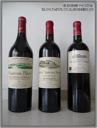 יינות בורדו בציר 2003 מקצה ראשון
