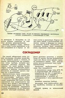 gtdd_1964_07-19