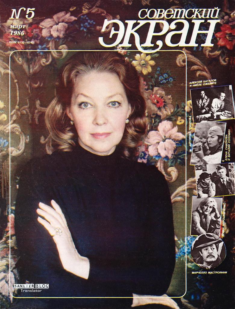 1986年《苏联银幕》封面06