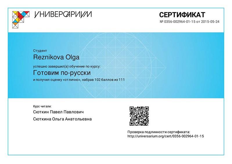 Certificate-0356-002964-01-15-1