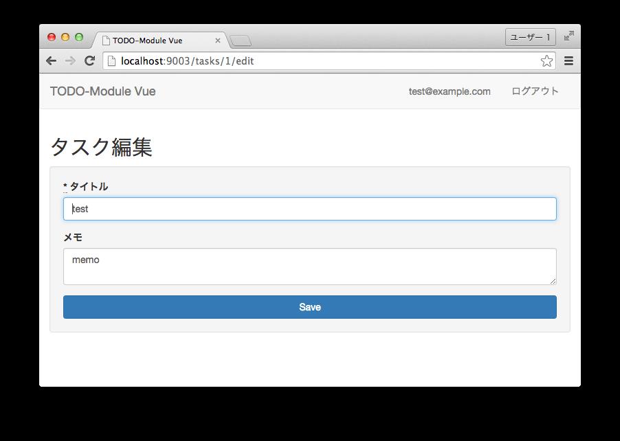 TODO-Module-Vue タスク編集画面