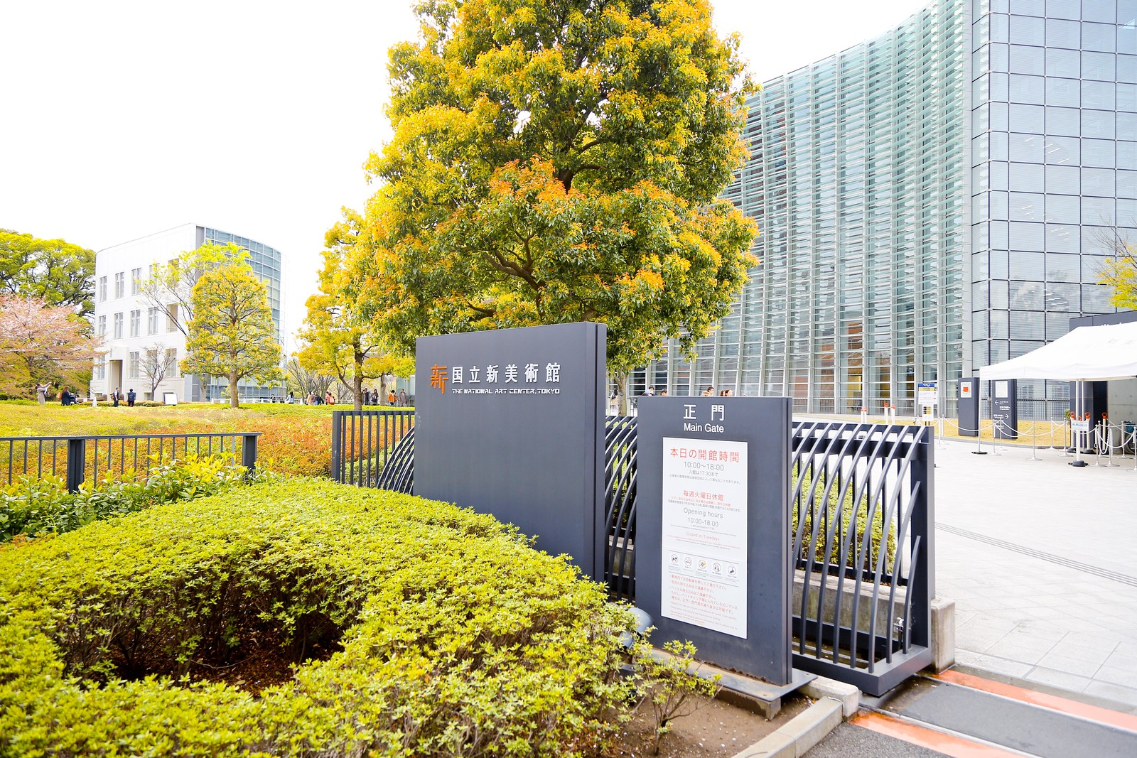 国立新美術館 THE NATIONAL ART CENTER, TOKYO (黑川紀章)