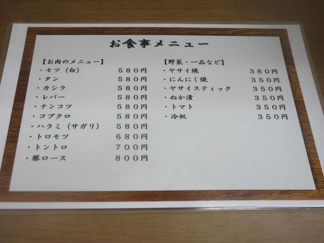 ホルモン焼長崎(東長崎)