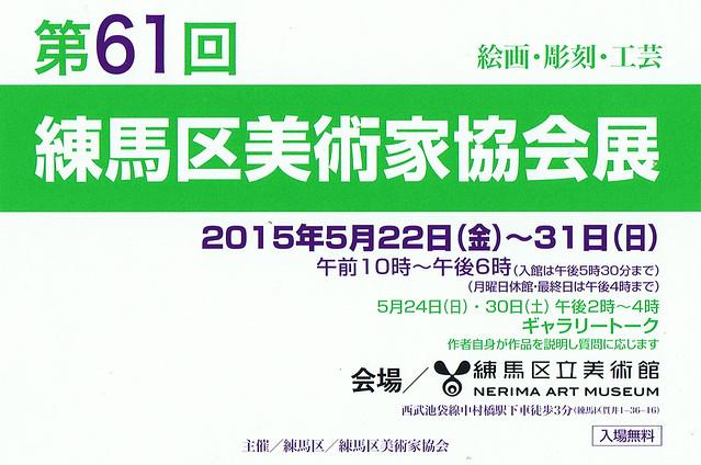 練馬区立美術館(中村橋)