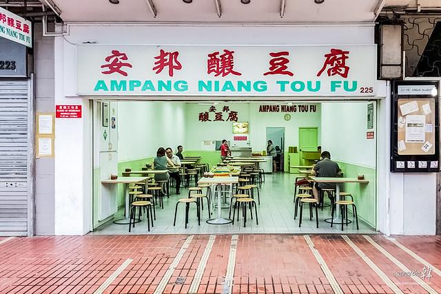 20161117 Ampang Niang Tou Fu Shop