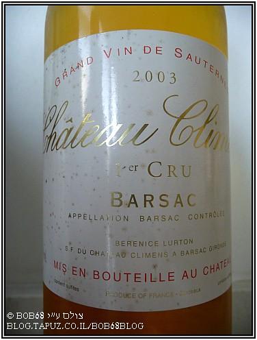 Chateau Climens 1er Cru Barsac 2003 בסוף הטעימה יינות בורדו בציר 2003