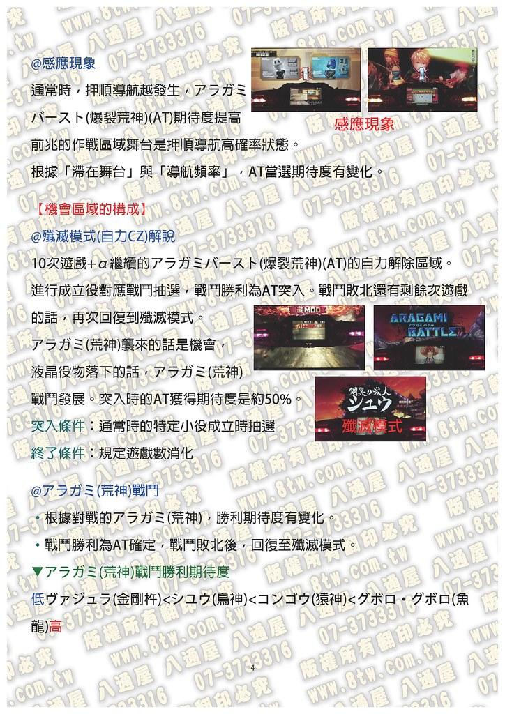 S0263噬神戰士 中文版攻略_Page_05