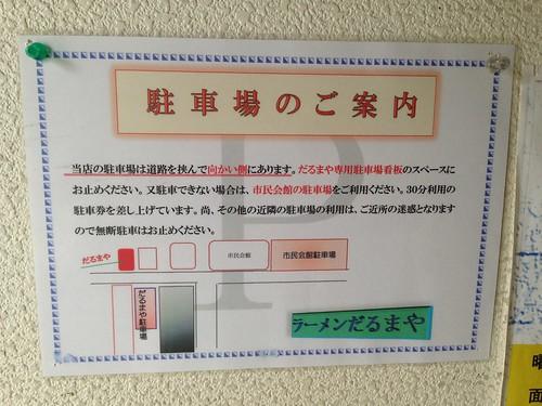 hokkaido-abashiri-ramen-darumaya-parking