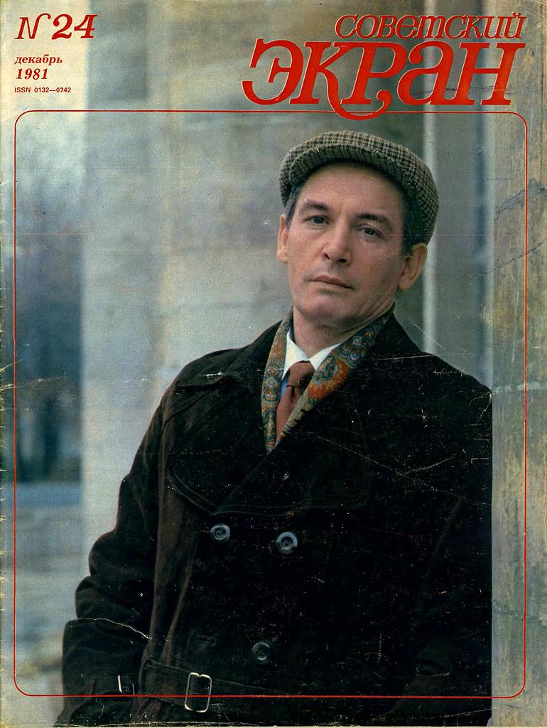 1981《苏联银幕》封面23