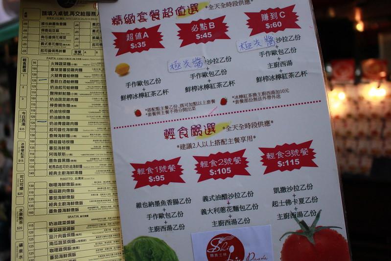 17度C士林在地推薦-異國料理-麵食主義 (44)