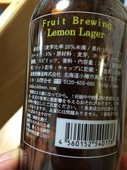 北海道麦酒のフルーツブルーイング