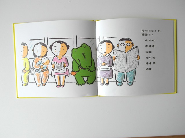 在上班的公車上不小心打起瞌睡的阿本@《好朋友鱷魚阿本》系列套書│小天下出版