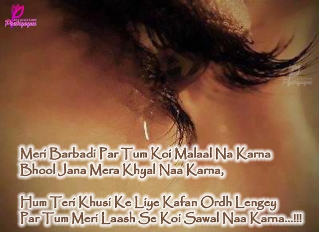 Sad Love Quotes In Urdu For Boyfriend : Sad Love Shayari In Hindi For Boyfriend Hindi-urdu-shayari-about-love-